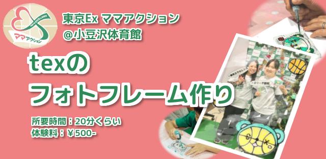 4月1日 東京エクセレンス ママアクション