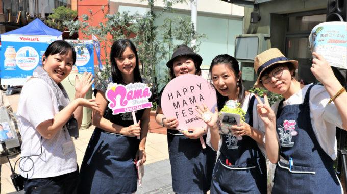6月2~3日HAPPY MAMA FESTA KAWASAKI