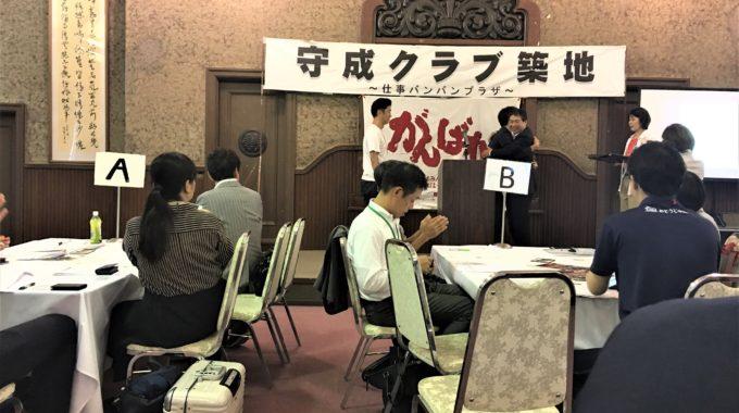 7月9日 守成クラブ築地会場に参加しました