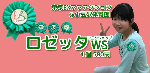 5月13日 東京エクセレンス ママアクション