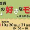 *お得なイベント*10/20&21 私の好きなモノ市 In 四季の森フォレオ(終了しました)