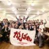 12月5日 第189回【守成クラブ横浜会場】仕事バンバンプラザ