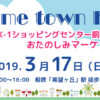 *イベントのお知らせ*3/17 Home Town Fes. Mini In K-1 ショッピングセンター前 おたのしみマーケットday