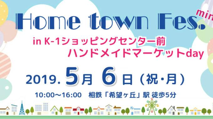 *イベントのお知らせ*5/6 Home Town Fes. Mini In K-1 ショッピングセンター前 ジャンドメイドマーケットday