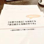 2月12日 稼女セミナー「名刺と自己紹介」