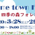 3月28日(土)~29日(日) ホームタウンフェスミニin四季の森フォレオ