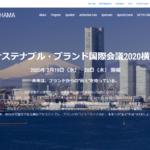 サステナブル・ブランド国際会議 2020 横浜 登壇のお知らせ