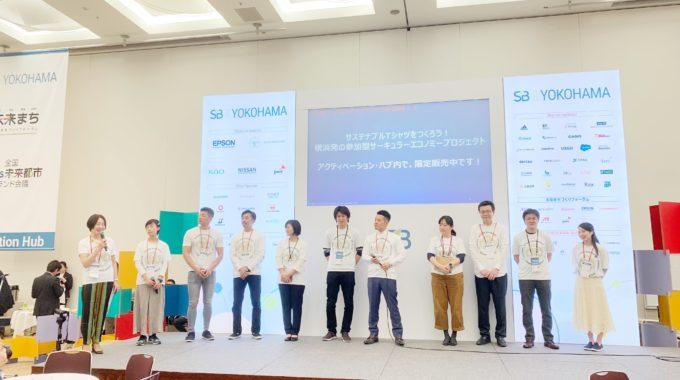 サステナブル・ブランド国際会議2020横浜登壇のご報告