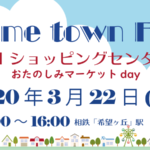 3/22(日) Home town Fes. mini in K-1ショッピングセンター前 ~おたのしみマーケットday~
