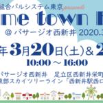 3/20(土)~21(日)生活協同組合パルシステム東京presents Home town Fes. @パサージオ西新井 2020.3