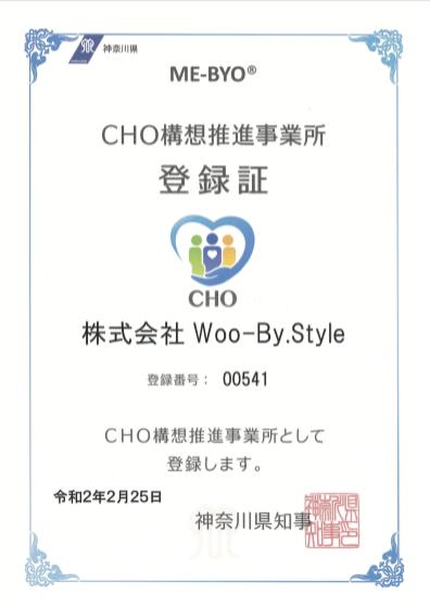 cho-touroku