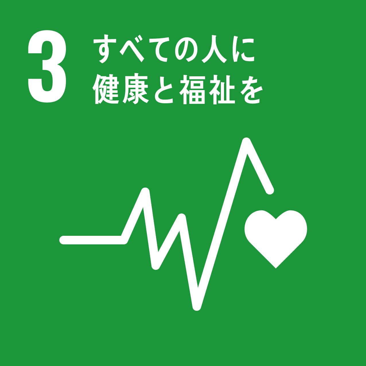 sdg_icon_03_kenko