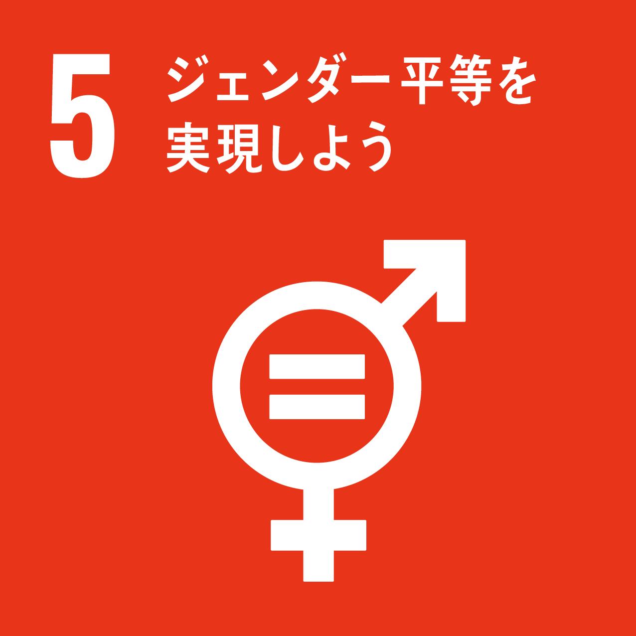 sdg_icon_05_gender