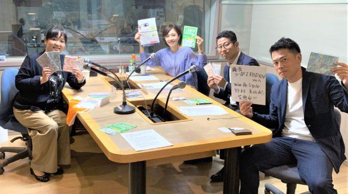 「横浜ユーポス RADIO+!」出演のお知らせ