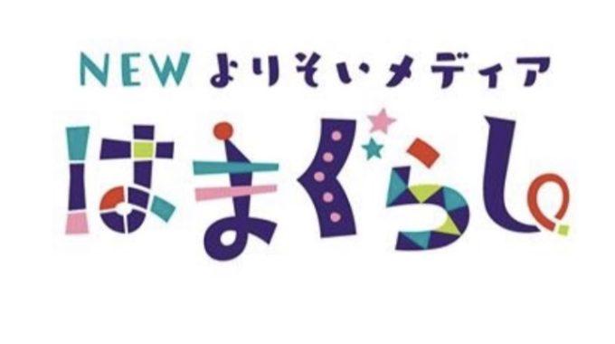 """NEWよりそいメディア""""はまぐらし""""創刊のお知らせ"""