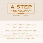 TBSテレビ「A_STEP」出演のお知らせ