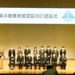 横浜市健康経営認証2021クラスA認証のご報告